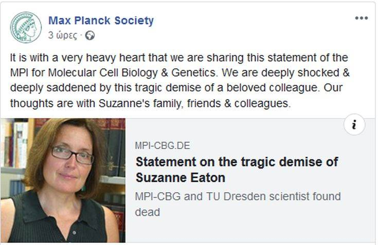 Θάνατος Αμερικανίδας βιολόγου: «Είμαστε βαθιά σοκαρισμένοι και στενοχωρημένοι»