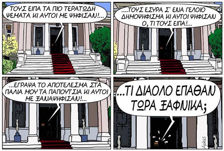 Αρκάς: Το νέο σκίτσο για το δημοψήφισμα του 2015 και το Μαξίμου