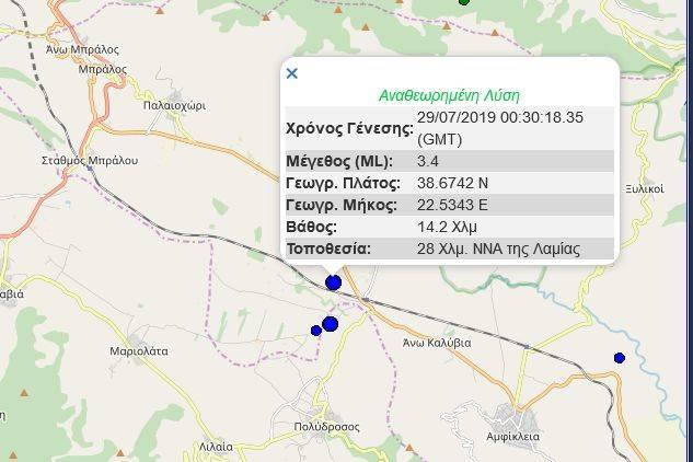 Διπλός σεισμός τα ξημερώματα στη Λαμία