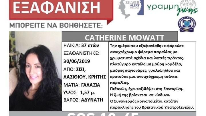 Νέα υπόθεση εξαφάνισης στην Κρήτη: Χάθηκαν τα ίχνη 37χρονης