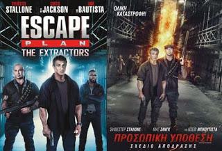 Escape Plan: The Extractors – Σχέδιο Απόδρασης: Προσωπική Υπόθεση, Πρεμιέρα: Αύγουστος 2019 (trailer)