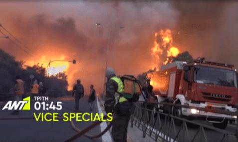 Vice Specials – Ένας χρόνος από την καταστροφική πυρκαγιά: «Το Μάτι από τη θάλασσα» (trailer)