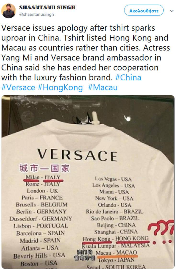 Γιατί οι οίκοι Givenchy, Coach και Versace ζήτησαν συγγνώμη από την Κίνα