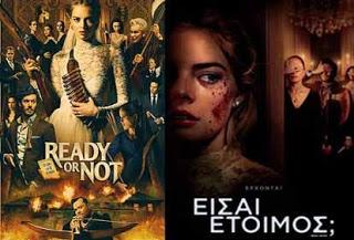 Ready or Not – Είσαι Έτοιμος; Πρεμιέρα: Σεπτέμβριος 2019 (trailer)