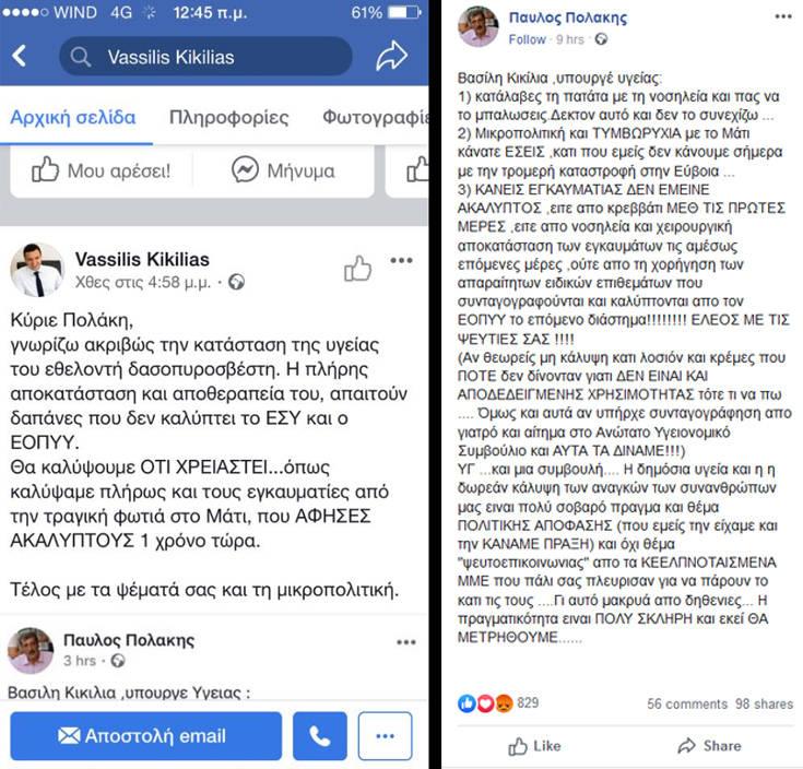 Νέα απάντηση Πολάκη στον Κικίλια για τον εγκαυματία πυροσβέστη