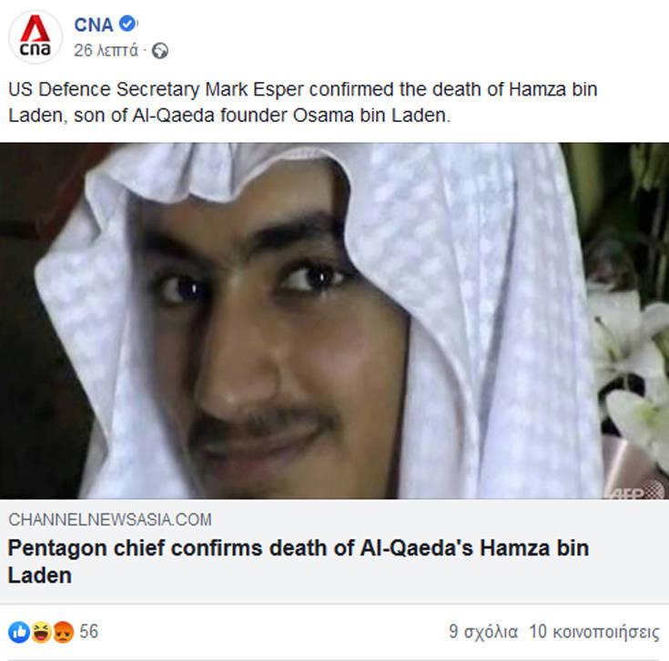 Οι ΗΠΑ επιβεβαίωσαν τον θάνατο του γιου του Οσάμα μπιν Λάντεν
