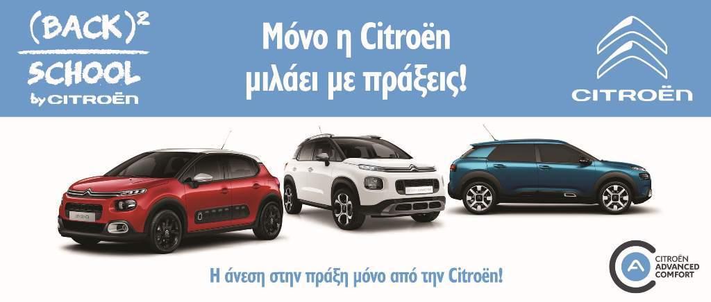 Citroën Back to School-H Citroën μιλάει με πράξεις!