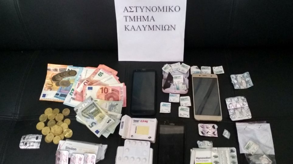 Κάλυμνος: Ζευγάρι συνελήφθη με δεκάδες ναρκωτικά χάπια