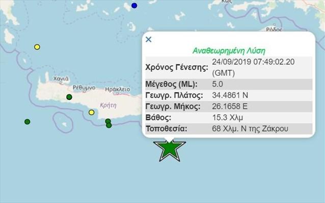 Σεισμός 5 ρίχτερ ανοιχτά της Κρήτης