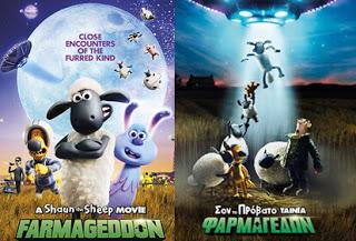 A Shaun the Sheep Movie: Farmageddon – Σον το Πρόβατο Ταινία: Φαρμαγεδών (μεταγλ), Πρεμιέρα: Οκτώβριος 2019 (trailer)