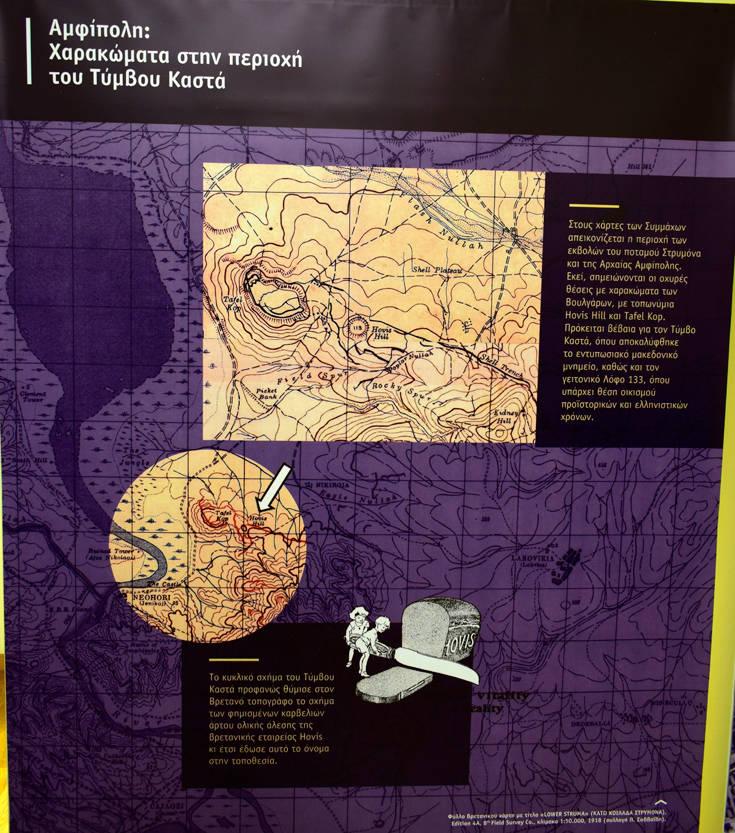 Ο τύμβος Καστά στην Αμφίπολη του 1918 ήταν… «ζεστό βρετανικό ψωμί» για τους χαρτογράφους