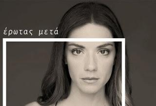 «Έρωτας μετά»: Από τις 16 Σεπτεμβρίου στον Alpha (trailer+photos)