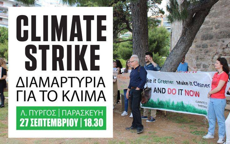 Θεσσαλονίκη: Κάλεσμα για διαμαρτυρία κατά της κλιματικής αλλαγής στον Λευκό Πύργο¨