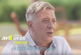 «Thrive»: Η Zέτα Δούκα συναντά τον Κώστα Κόκλα (trailer)