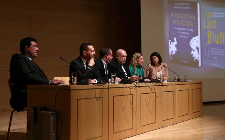 Η τελευταία Μπλόφα: Βίζερ, Στουρνάρας, Σπίγκελ μιλούν για τα «λάθη» Αθήνας και Βρυξελλών το 2015