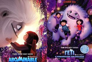Abominable – Γέτι: Ο Χιονάνθρωπος των Ιμαλαΐων (μεταγλ), Πρεμιέρα: Οκτώβριος 2019 (trailer)