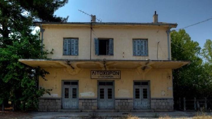 Πιερία: Άνδρας βρέθηκε απαγχονισμένος στον παλιό σιδηροδρομικό σταθμό Λιτοχώρου