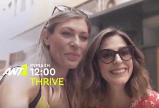 «Thrive»: Η Zέτα Δούκα συναντά την Κατερίνα Παπουτσάκη (trailer)