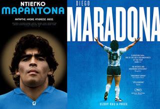 Diego Maradona, Πρεμιέρα: Οκτώβριος 2019 (trailer)