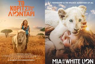 Mia and the White Lion – Το Κoρίτσι και το Λιοντάρι (υποτιτλ/μεταγλ), Πρεμιέρα: Οκτώβριος 2019 (trailers)