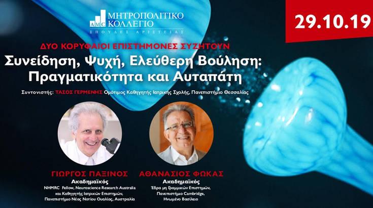Γιώργος Παξινός – Αθανάσιος Φωκάς: Δύο κορυφαίοι επιστήμονες συζητούν στο Μητροπολιτικό Κολλέγιο
