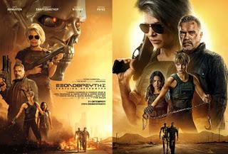 Terminator: Dark Fate – Εξολοθρευτής: Σκοτεινό Πεπρωμένο, Πρεμιέρα: Οκτώβριος 2019 (trailer)