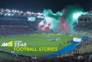 Απόψε στον ΑΝΤ1: Το «Football Stories» ταξιδεύει στο Ρίο ντε Τζανέιρο (trailer)