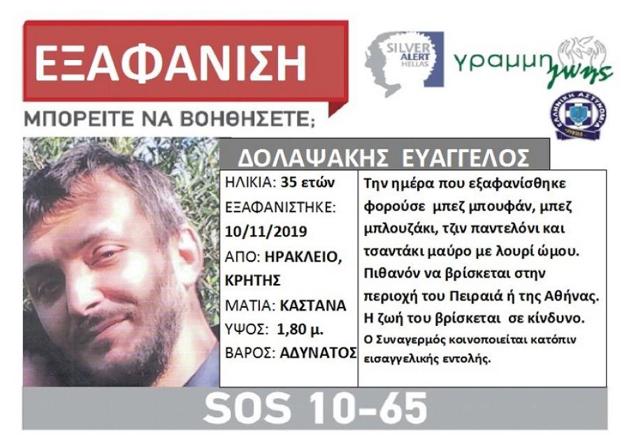 Συναγερμός στην Κρήτη: Αγνοείται 35χρονος από την Κυριακή