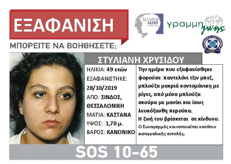 Εξαφανίστηκε 49χρονη από τη Σίνδο Θεσσαλονίκης