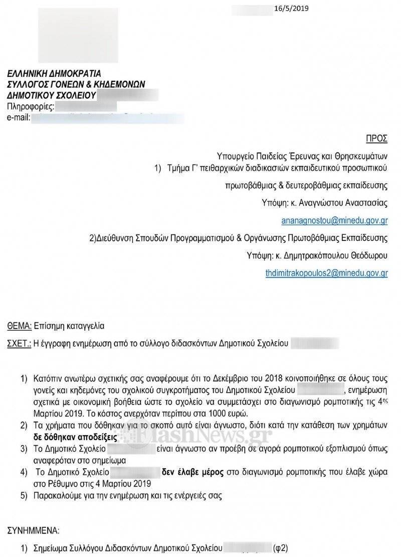 Κρήτη: Υπό έρευνα υπόθεση για την οικονομική διαχείριση από διευθύντρια σχολείου