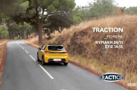 «Traction»: Επιστρέφει στο Star την Κυριακή 24 Νοεμβρίου (trailer)