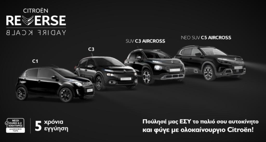 """REVERSE BLACK FRIDAY""! Μια ξεχωριστή ενέργεια από τη Citroën"
