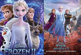 Frozen II – Ψυχρά κι Ανάποδα 2 (υποτιτλ/μεταγλ), Πρεμιέρα: Νοέμβριος 2019 (trailers)