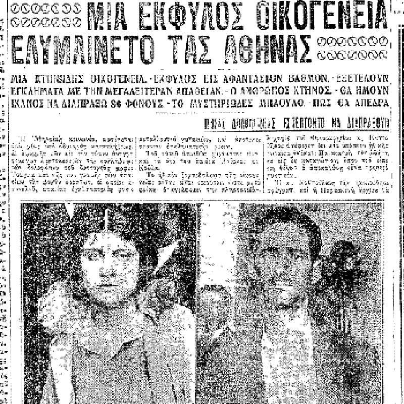 Η ελληνική εκδοχή των «Μπόνι και Κλάιντ» είχε πρωταγωνιστές δυο αδέρφια