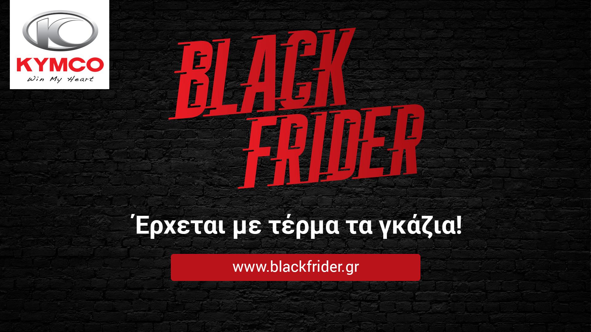 Kymco Black F..Rider Προσφορές σε 11 μοντέλα!