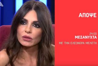 «Μεσάνυχτα»: Συγκλονίζει η εξομολόγηση της Άσπας Τσίνα (trailer)