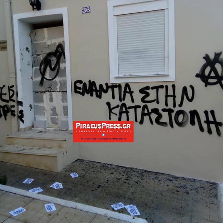 Παρέμβαση αντιεξουσιαστών στην ΤΟ Νέας Δημοκρατίας στο Κερατσίνι