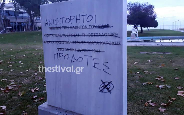 ΣΥΡΙΖΑ για βανδαλισμό μνημείου του ΕΛΑΣ: Έσβησαν την πλάκα αλλά δεν θα σβήσουν την ιστορική μνήμη