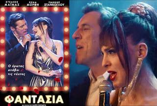 Fantasia – Φαντασία, Πρεμιέρα: Νοέμβριος 2019 (trailer)