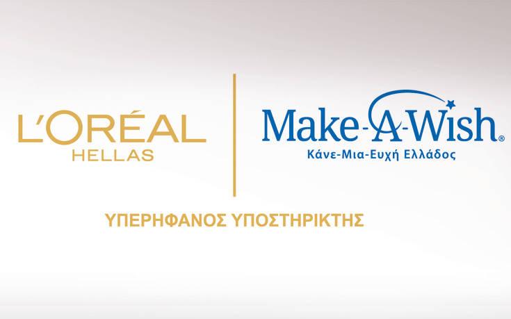 Η L'Oréal Hellas βοηθάει αυτά τα Χριστούγεννα το Μake-A-Wish