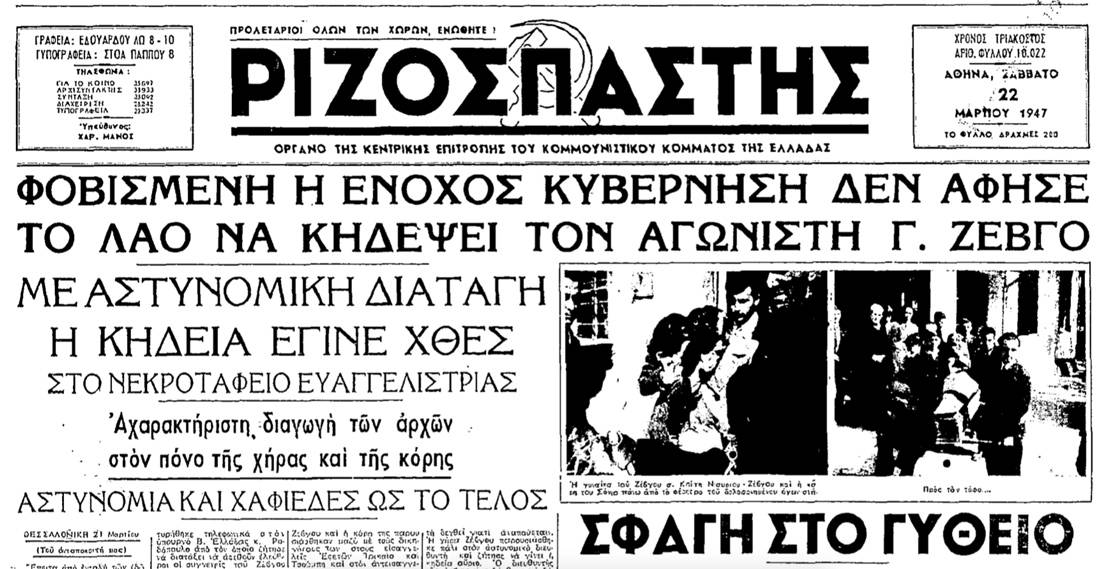 Το παρασκήνιο της δολοφονίας του κομμουνιστή Γιάννη Ζέβγου
