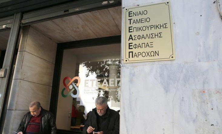 ΕΤΕΑΕΠ: Οριστικοποιείται το καθεστώς έκδοσης των εκκρεμών επικουρικών συντάξεων
