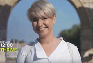 «Thrive»: Η Zέτα Δούκα συναντά τη Νάντια Κοντογεώργη (trailer)