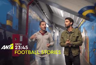 «Football Stories» με Superclasico στο Μονουμεντάλ (trailer)