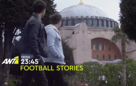 Το ντέρμπι Φενέρμπαχτσε – Γαλατασαράι στο αποψινό «Football Stories» (trailer)