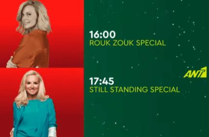 Rouk Zouk – Still Standing: Από 23 έως 27 Δεκεμβρίου παίζουν για καλό σκοπό (trailer)