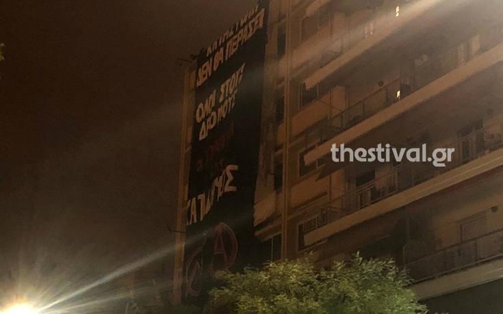 Θεσσαλονίκη: Αντιεξουσιαστές κρέμασαν πανό υπέρ των καταλήψεων στο ΕΚΘ