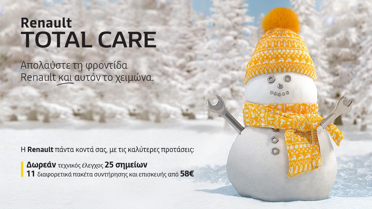 Renault Total Care Winter 2019:Η ολοκληρωμένη προστασία Renault για το χειμώνα!