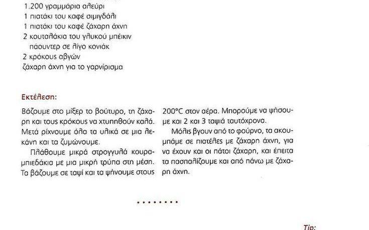 Η διάσημη συνταγή της Μαρίκας Μητσοτάκη για κουραμπιέδες