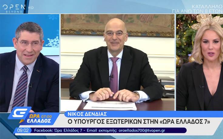 Δένδιας: Η Ελλάδα θα κάνει ό,τι απαιτείται για να υπερασπίσει την κυριαρχία της